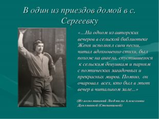 В один из приездов домой в с. Сергеевку «…На одном из авторских вечеров в сел
