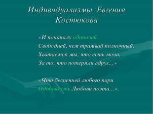 Индивидуализмы Евгения Костюкова «И поначалу одиночей, Свободней, чем трамвай