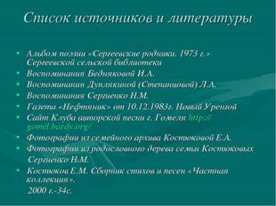 Список источников и литературы Альбом поэзии «Сергеевские родники. 1973 г.» С