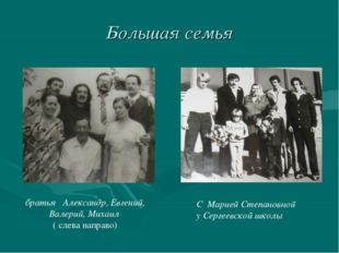Большая семья братья Александр, Евгений, Валерий, Михаил ( слева направо) С М