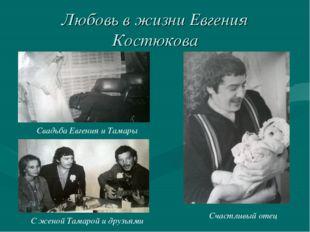 Любовь в жизни Евгения Костюкова Свадьба Евгения и Тамары С женой Тамарой и д
