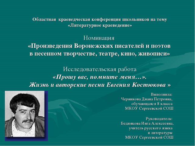 Областная краеведческая конференция школьников на тему «Литературное краевед...