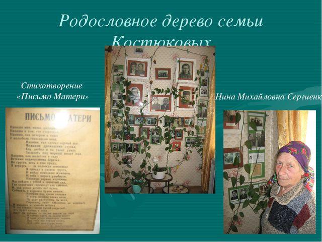 Родословное дерево семьи Костюковых Нина Михайловна Сергиенко Стихотворение «...