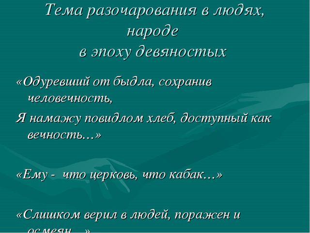 Тема разочарования в людях, народе в эпоху девяностых «Одуревший от быдла, со...