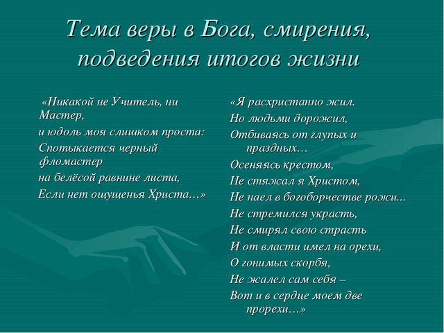 Тема веры в Бога, смирения, подведения итогов жизни «Никакой не Учитель, ни М...