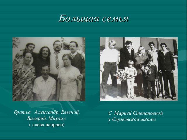 Большая семья братья Александр, Евгений, Валерий, Михаил ( слева направо) С М...