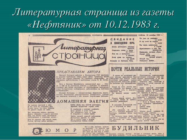 Литературная страница из газеты «Нефтяник» от 10.12.1983 г.