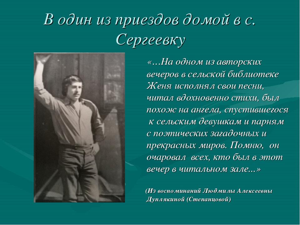 В один из приездов домой в с. Сергеевку «…На одном из авторских вечеров в сел...