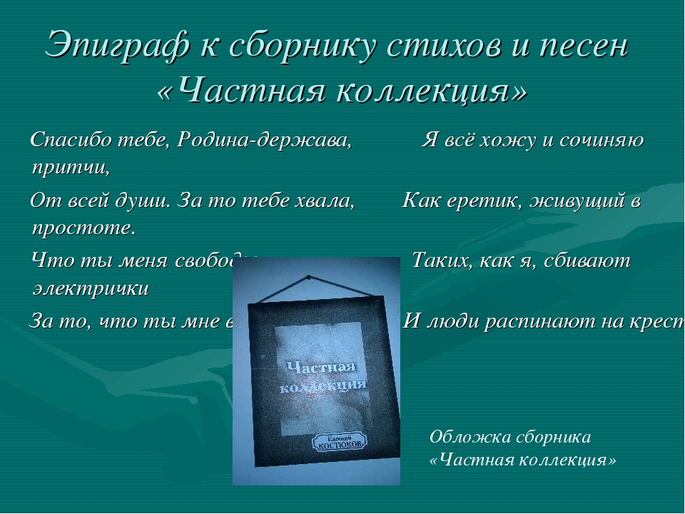 Эпиграф к сборнику стихов и песен «Частная коллекция» Спасибо тебе, Родина-де...