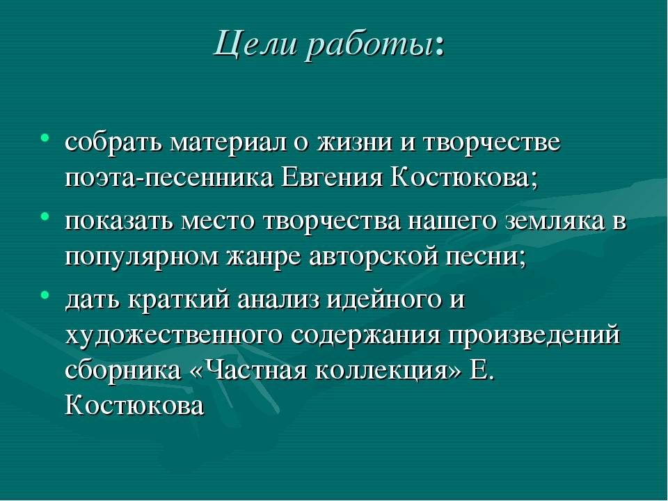 Цели работы: собрать материал о жизни и творчестве поэта-песенника Евгения Ко...