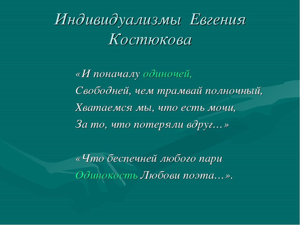Индивидуализмы Евгения Костюкова «И поначалу одиночей, Свободней, чем трамвай...