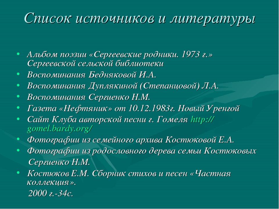 Список источников и литературы Альбом поэзии «Сергеевские родники. 1973 г.» С...