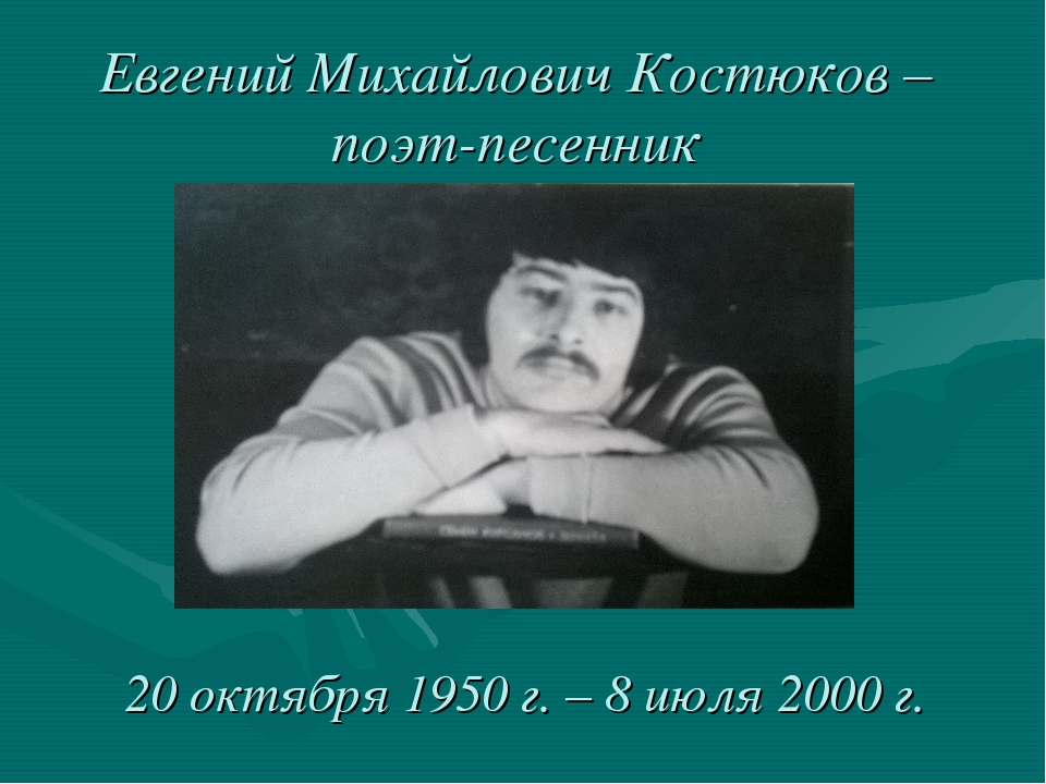 Евгений Михайлович Костюков – поэт-песенник 20 октября 1950 г. – 8 июля 2000 г.