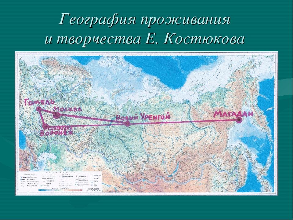 География проживания и творчества Е. Костюкова