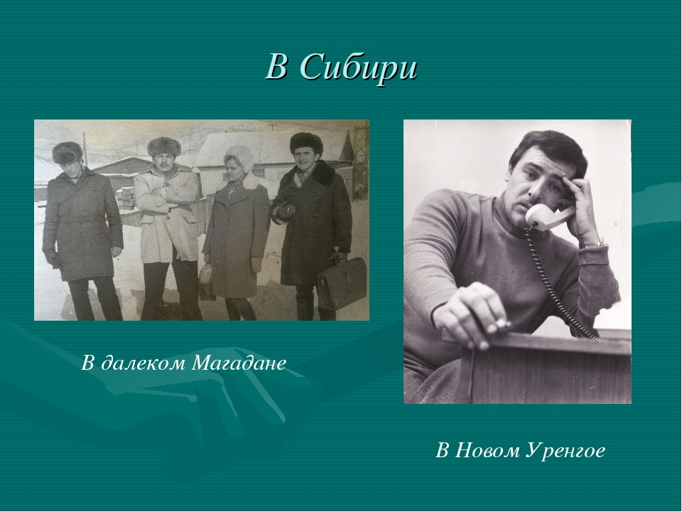 В Сибири В Новом Уренгое В далеком Магадане