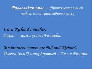 Possessive case – Притяжательный падеж имен существительных Iris is Richard`s