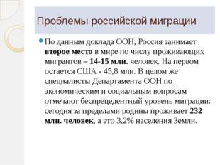 Проблемы российской миграции По данным доклада ООН, Россия занимает второе ме
