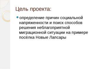 Цель проекта: определение причин социальной напряженности и поиск способов ре