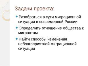 Задачи проекта: Разобраться в сути миграционной ситуации в современной России
