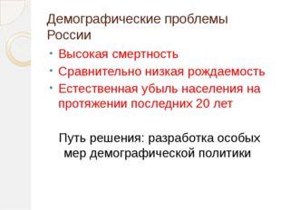 Демографические проблемы России Высокая смертность Сравнительно низкая рождае