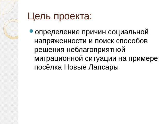 Цель проекта: определение причин социальной напряженности и поиск способов ре...