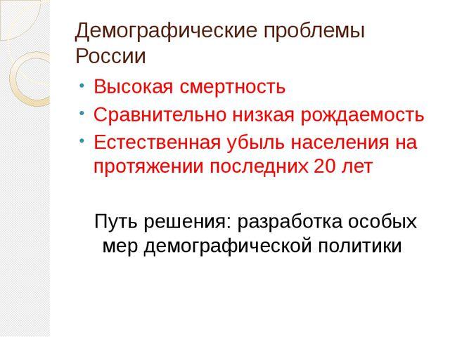 Демографические проблемы России Высокая смертность Сравнительно низкая рождае...