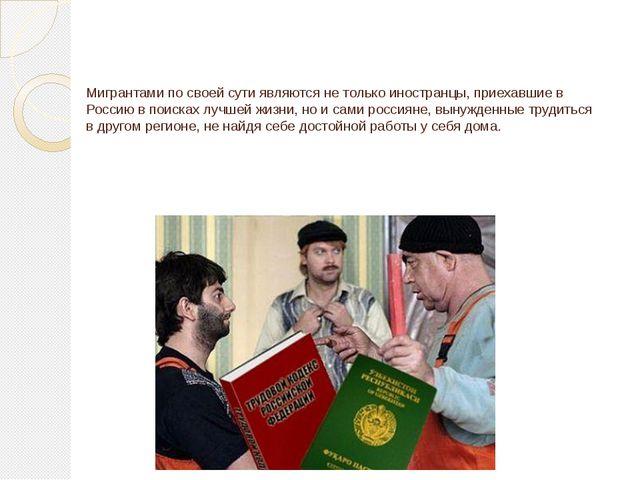 Мигрантами по своей сути являются не только иностранцы, приехавшие в Россию в...