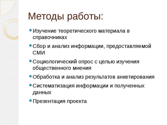 Методы работы: Изучение теоретического материала в справочниках Сбор и анализ...