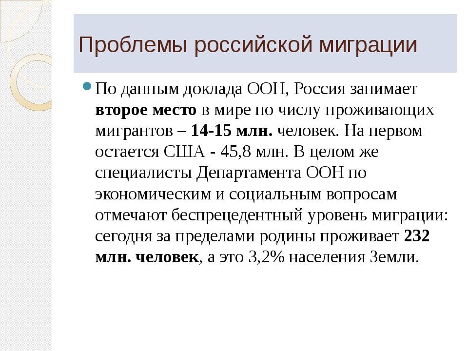 Проблемы российской миграции По данным доклада ООН, Россия занимает второе ме...