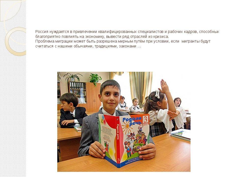 Россия нуждается в привлечении квалифицированных специалистов и рабочих кадро...