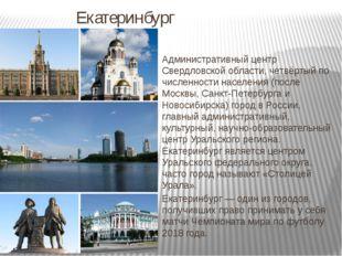 Екатеринбург Административный центр Свердловской области, четвёртый по числе