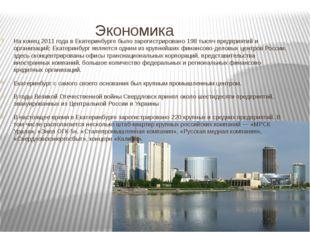 Экономика На конец 2011 года в Екатеринбурге было зарегистрировано 198 тысяч