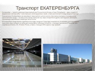 Транспорт ЕКАТЕРЕНБУРГА Екатеринбург — третий по величине транспортный узел