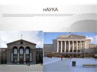 нАУКА Екатеринбург является четвёртым по величине научным центром страны пос