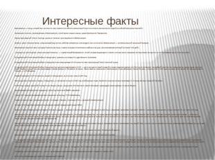 Интересные факты Екатеринбург — город, который был заложен по указу первого