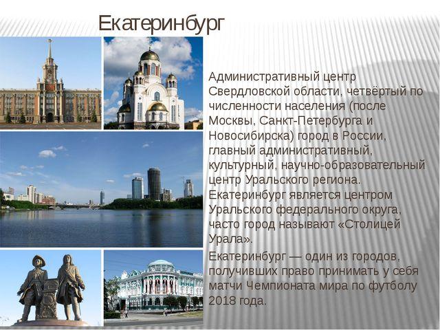 Екатеринбург Административный центр Свердловской области, четвёртый по числе...