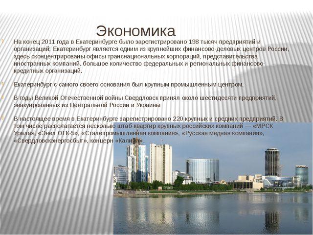 Экономика На конец 2011 года в Екатеринбурге было зарегистрировано 198 тысяч...