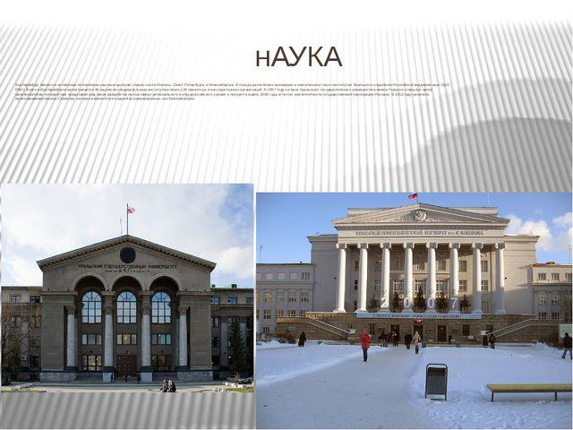 нАУКА Екатеринбург является четвёртым по величине научным центром страны пос...