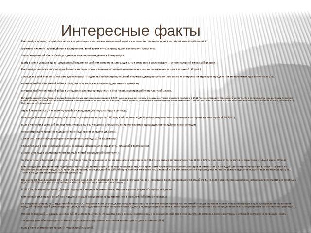 Интересные факты Екатеринбург — город, который был заложен по указу первого...