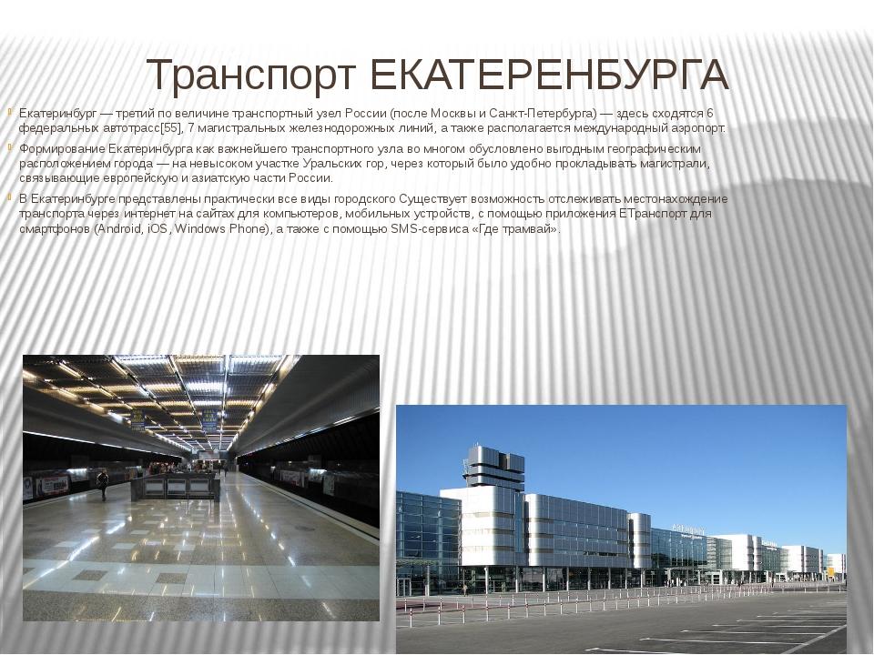Транспорт ЕКАТЕРЕНБУРГА Екатеринбург — третий по величине транспортный узел...