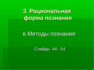 3. Рациональная форма познания в.Методы познания Слайды 44 - 54