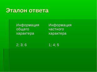 Эталон ответа Информация общего характера Информация частного характера 2; 3