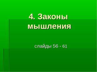 4. Законы мышления слайды 56 - 61