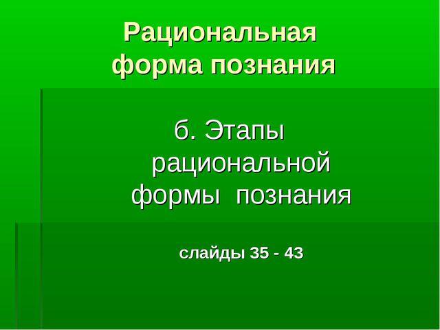 Рациональная форма познания б. Этапы рациональной формы познания слайды 35 - 43