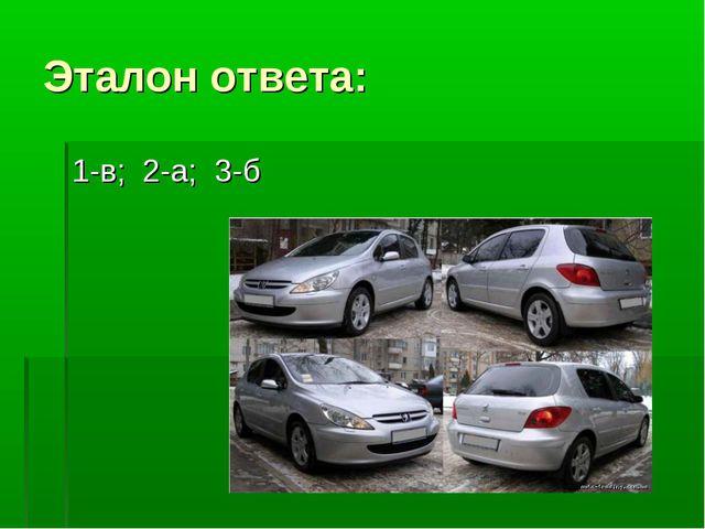 Эталон ответа: 1-в; 2-а; 3-б