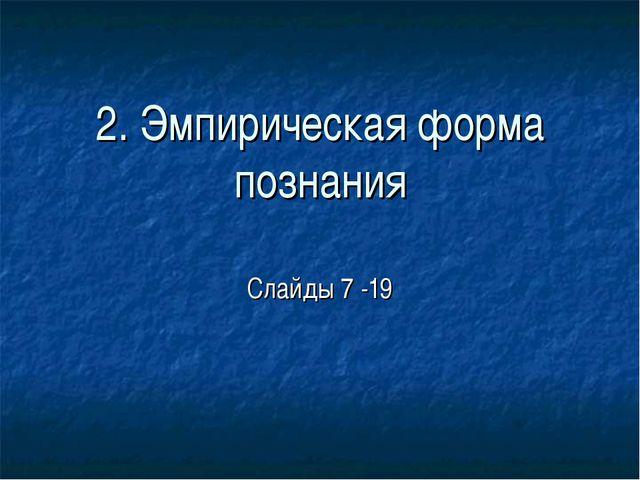 2. Эмпирическая форма познания Слайды 7 -19