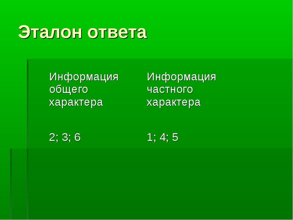Эталон ответа Информация общего характера Информация частного характера 2; 3...