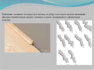 Галтелью называют полукруглую выемку па ребру или пласти детали, калевкой – ф