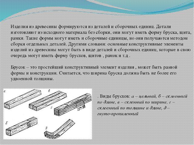 Изделия из древесины формируются из деталей и сборочных единиц. Детали изгото...