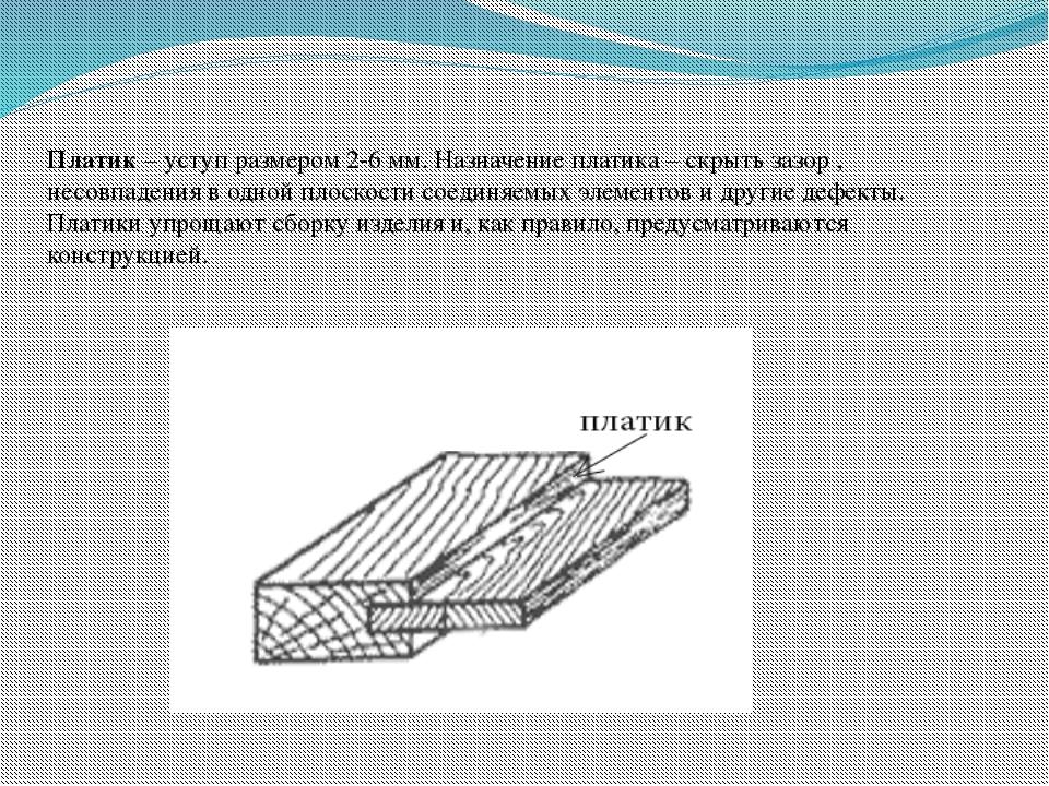 Платик – уступ размером 2-6 мм. Назначение платика – скрыть зазор , несовпаде...